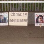 День солидарности в Минске