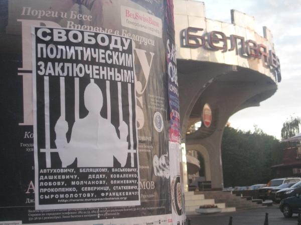 В День солидарности центр Минска заклеили листовками