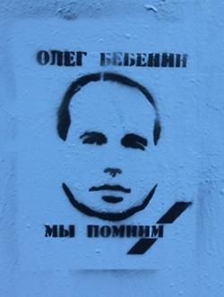 Два года назад погиб основатель  Олег Бебенин