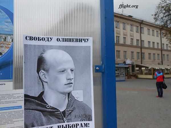 Акции солидарности в Минске 16 сентября
