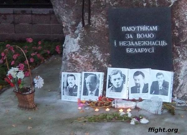 У Маладзечне актывісты «Еўрапейскай Беларусi» правялі акцыю памяці зніклых