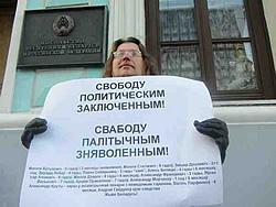 В Москве требовали освободить белорусских политзаключенных