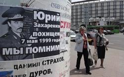 ОГП провела акцию в память о Юрии Захаренко