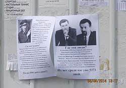 Портреты насильственно исчезнувших белорусов на улицах Могилева