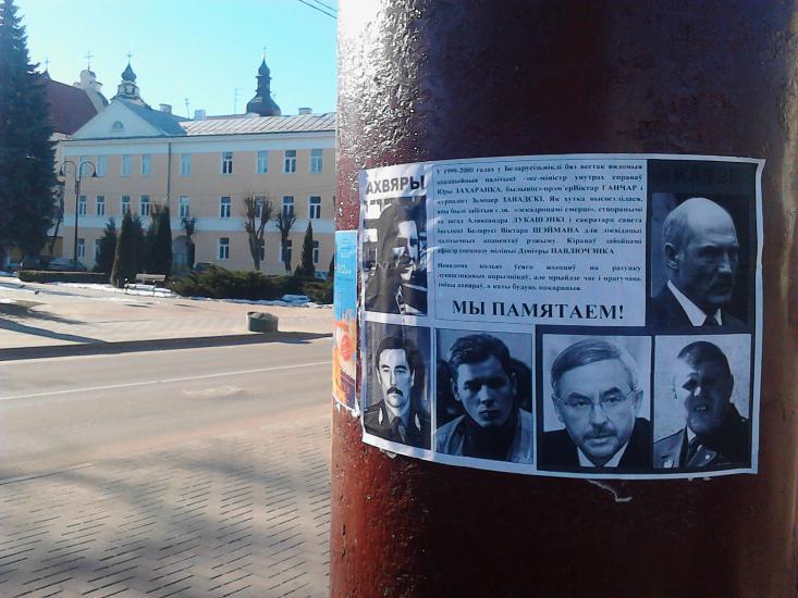 Акция солидарности прошла сегодня в Пинске